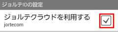 ジョルテクラウド-(3)