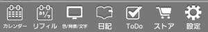 ツールバー表示非表示 (13)