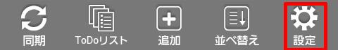 GoogleカレンダーのToDo (2)