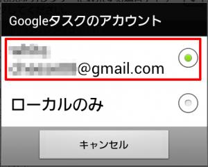 GoogleカレンダーのToDo (4)