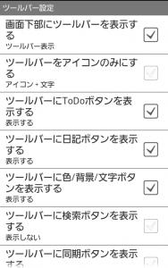 Screenshot_2014-03-31-10-16-51