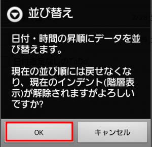 ToDoジョルテ (13)