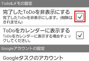 ToDoジョルテ-6