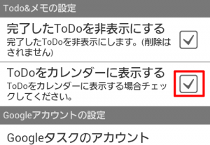 ToDoジョルテ-7