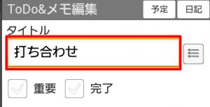 ToDoジョルテ1