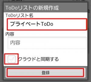 ToDo作成 (4)