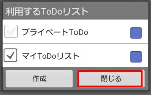 ToDo作成2