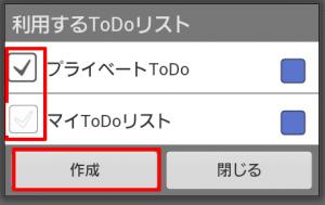 ToDo作成3