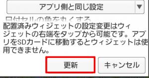 ウィジェットフォント (2)