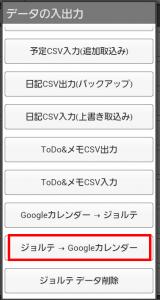 ジョルテGoogleカレンダー移動 (1)