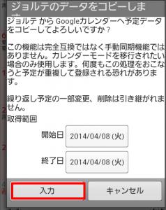 ジョルテGoogleカレンダー移動 (2)