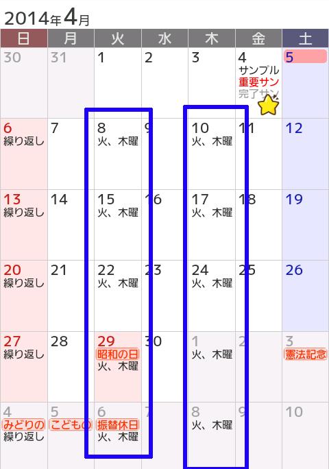 予定の繰り返し (13)