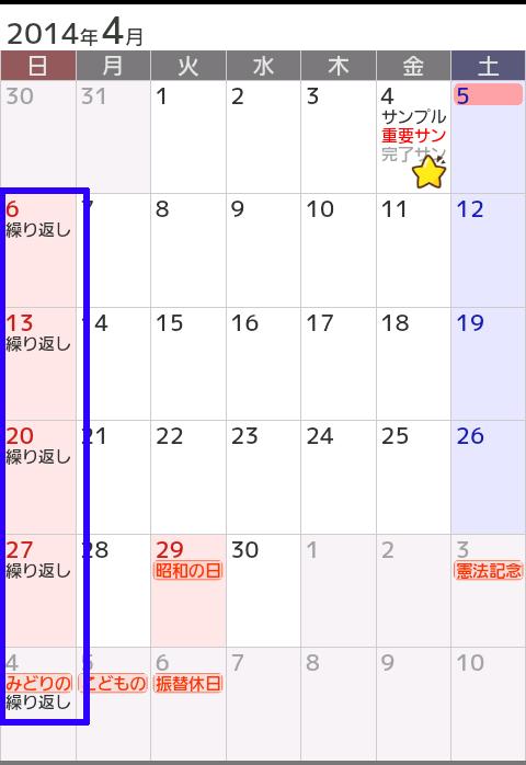 予定の繰り返し (8)
