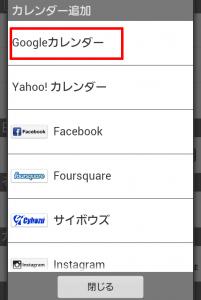 同期Googleカレンダー (2)