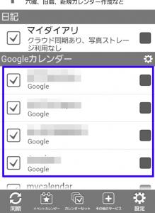 同期Googleカレンダー1