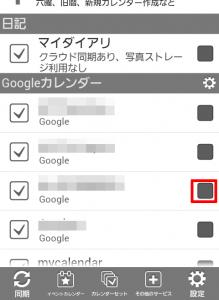 同期Googleカレンダー3