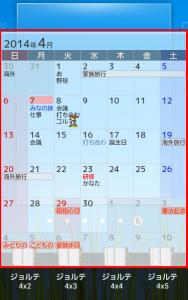待ち受けカレンダー (5)