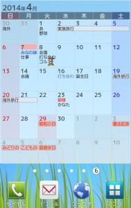 待ち受けカレンダー (6)