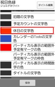 祝日色変更 (5)