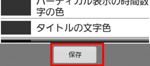 祝日色変更 (6)