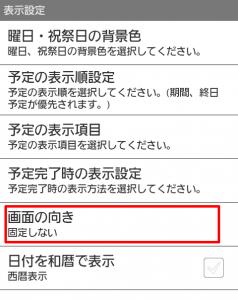 設定横画面 (3)