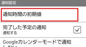 通知設定 (2)