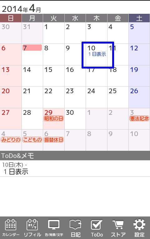 Screenshot_2014-04-07-16-45-11