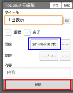 ToDoリストを1日だけ表示 (4)