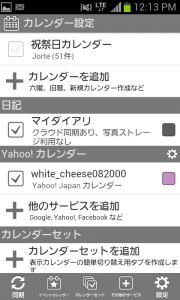 Yahoo同期 (12)