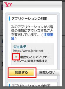 Yahoo同期 (7)