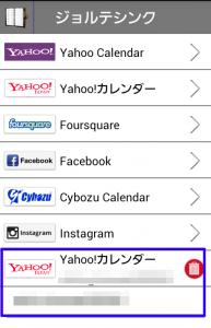 Yahoo同期 (8)