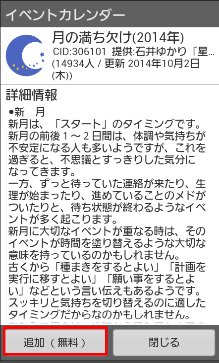 tsukinomitikake (6)