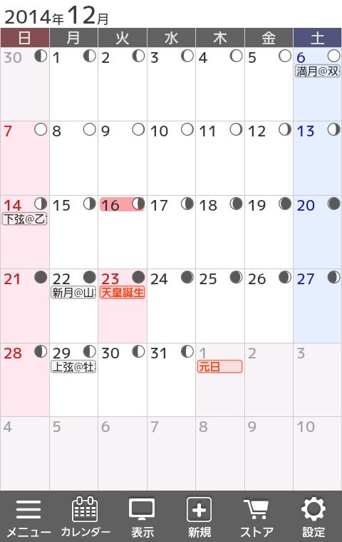 tsukinomitikake (9)