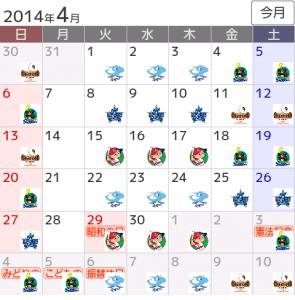 イベントカレンダー2