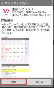 イベントカレンダー4