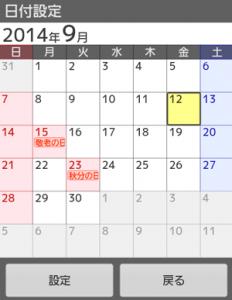 カレンダーリニューアル09-08