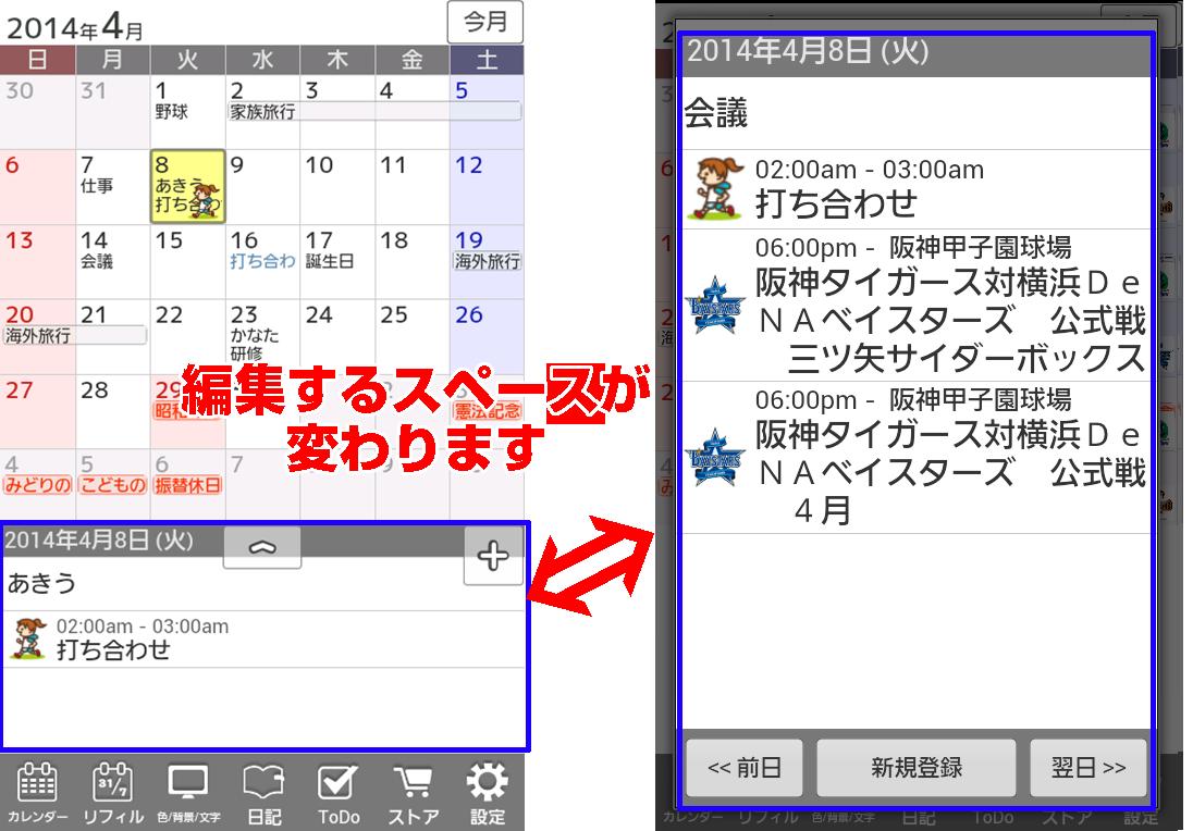 カレンダー設定-11