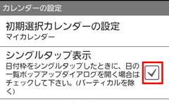 カレンダー設定-(8)