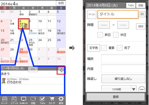 カレンダー設定-(9