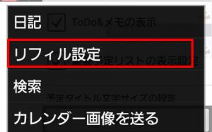 ツールバー表示5