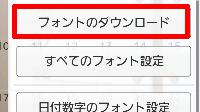 文字フォント (1)