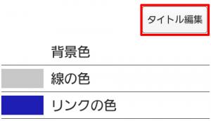 色編集 (10)