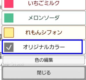色編集 (11)