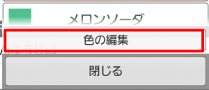 色編集 (56)