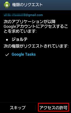 GoogleカレンダーのToDo-1