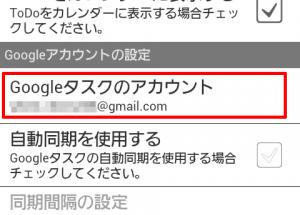 GoogleカレンダーのToDo (3)