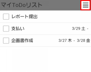GoogleカレンダーのToDo (7)