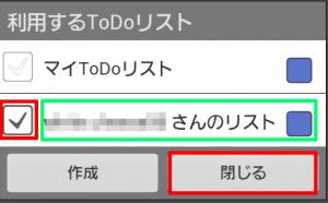 GoogleカレンダーのToDo3