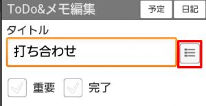 ToDoジョルテ-2