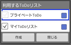 ToDo作成1